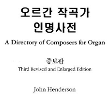A page from the Korean translation